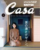 Casa BRUTUS (カーサ・ブルータス) 2019年 01月号 [雑誌]