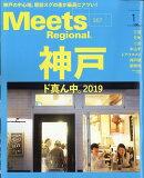 Meets Regional (ミーツ リージョナル) 2019年 01月号 [雑誌]
