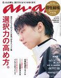 【予約】anan (アンアン) 2019年 1/30号 [雑誌]