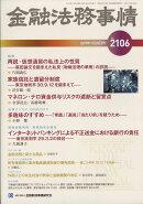 金融法務事情 2019年 1/25号 [雑誌]