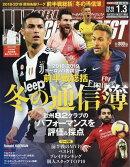 WORLD SOCCER DIGEST (ワールドサッカーダイジェスト) 2019年 1/3号 [雑誌]