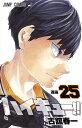 ハイキュー!! 25 (ジャンプコミックス) [ 古舘 春一 ]