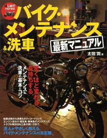 はじめてでもできるバイク・メンテナンス&洗車最新マニュアル 驚くほど変わる、長持ちするメンテナンス&洗車の基本 [ 太田潤 ]