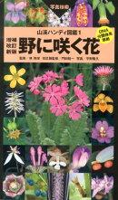 野に咲く花増補改訂新版 門