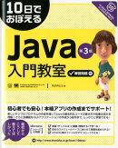 10日でおぼえるJava入門教室第3版
