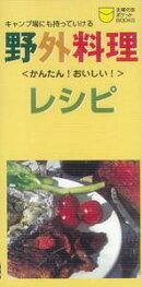 【バーゲン本】 野外料理レシピ【セール品】