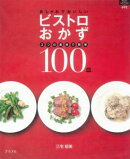 【バーゲン本】 おしゃれでおいしいビストロおかず 3つの素材で簡単100皿