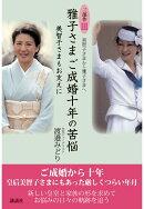 【POD】美智子さまから雅子さまへ 三部作3 美智子さまもお支えに 雅子さまご成婚十年の苦悩