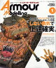 Armour Modelling (アーマーモデリング) 2019年 01月号 [雑誌]