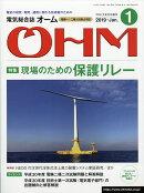 OHM (オーム) 2019年 01月号 [雑誌]