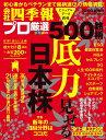 別冊 会社四季報 プロ500銘柄 2019年 1集・新春号 [雑誌]