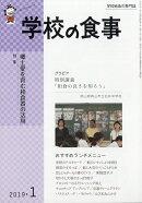 学校の食事 2019年 01月号 [雑誌]