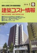 建築コスト情報 2019年 01月号 [雑誌]