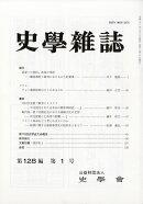 史学雑誌 2019年 01月号 [雑誌]
