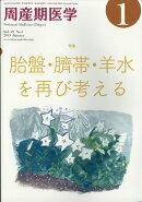 周産期医学 2019年 01月号 [雑誌]