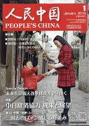 人民中国 2019年 01月号 [雑誌]