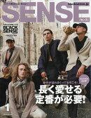 SENSE (センス) 2019年 01月号 [雑誌]