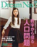 Dream Navi (ドリームナビ) 2019年 01月号 [雑誌]