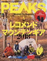 PEAKS (ピークス) 2019年 01月号 [雑誌]