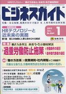 ビジネスガイド 2019年 01月号 [雑誌]