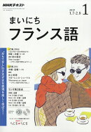 NHK ラジオ まいにちフランス語 2019年 01月号 [雑誌]