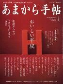 あまから手帖 2019年 01月号 [雑誌]