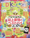 LDK (エル・ディー・ケー) 2019年 01月号 [雑誌]
