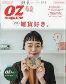 OZ magazine Petit (オズマガジンプチ) 2019年 01月号 [雑誌]