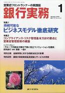 銀行実務 2019年 01月号 [雑誌]