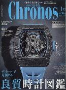 Chronos (クロノス) 日本版 2019年 01月号 [雑誌]