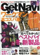 GET Navi (ゲットナビ) 2019年 01月号 [雑誌]