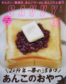 SAVVY (サビィ) 2019年 01月号 [雑誌]