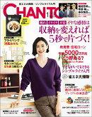 CHANTO (チャント) 2019年 01月号 [雑誌]