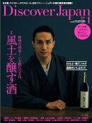 Discover Japan (ディスカバー・ジャパン) 2019年 01月号 [雑誌]