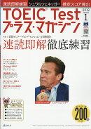 TOEIC Test (トーイックテスト) プラス・マガジン 2019年 01月号 [雑誌]