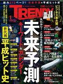 日経 TRENDY (トレンディ) 2019年 01月号 [雑誌]