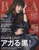 コンパクト版BAILA (バイラ) 2019年 01月号 [雑誌]