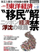 週刊 東洋経済 2019年 1/12号 [雑誌]