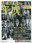 FOCUS「さよなら平成」 2019年 1/25号 [雑誌]