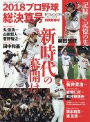 週刊ベースボール増刊 プロ野球 2018 シーズン総決算号 2019年 1/15号 [雑誌]