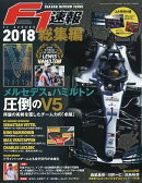 F1 (エフワン) 速報 2019年 1/10号 [雑誌]