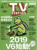 TV station (テレビステーション) 関西版 2019年 1/19号 [雑誌]