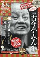 隔週刊「落語」昭和の名人極めつき72席 2019年 1/29号 [雑誌]