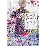 わたしの幸せな結婚 (富士見L文庫)