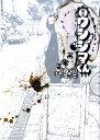 闇金ウシジマくん(22) (ビッグコミックス) [ 真鍋昌平 ]