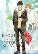トーチソング・エコロジー(3)