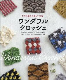 ワンダフルクロッシェ かぎ針編みの新しい世界