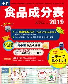 七訂食品成分表2019 [ 香川 明夫 ]