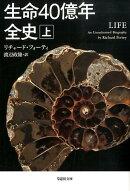 生命40億年全史(上巻)