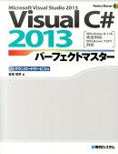 Visual C# 2013パーフェクトマスター
